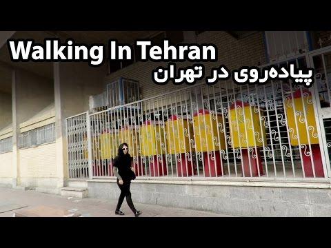 Walking In Tehran   پیاده روی در تهران