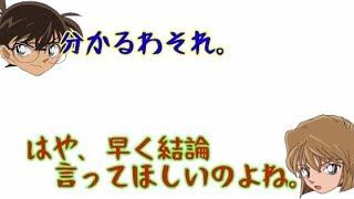 【コナン文字オコシ】小学生には妖艶で過激すぎる灰原さん【たまらん❤】