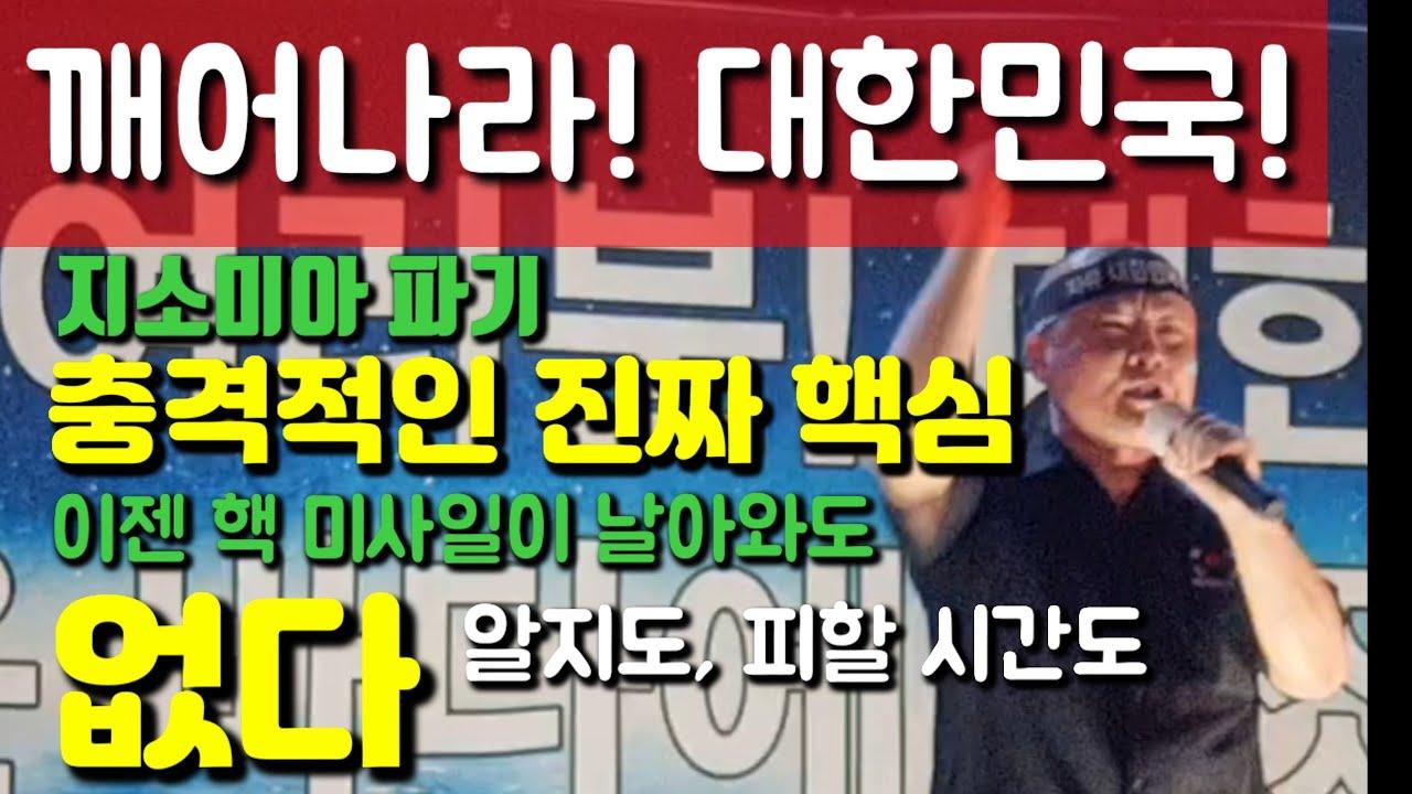 [혼란시대TV]#지소미아 파기, 충격적인 진짜 핵심[국민계몽 전국투어-부산] 국민혁명위원회  손상윤 대표