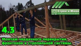 видео Монтаж стропильной системы в Москве. Устройство кровли
