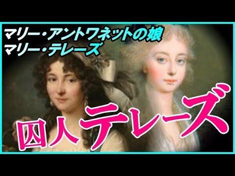 #2 ロベスピエール失脚の舞台裏で糸を引く美しき女!マリーアントワネットの子供 その後・・・世界一リアルなマリー・テレーズMarie Therese