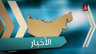 نشرة اخبار مساء الامارات 04-12-2016 - قناة الظفرة