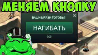 ЗАМЕНА КНОПКИ 'ПРИНЯТЬ' В CS:GO