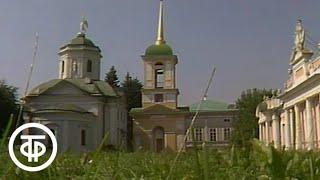 Чуден град Москов. Фильм 4. В тиши ее усадеб (1989)