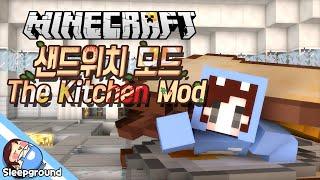 토뭬이토 주세요!! [마인크래프트: 샌드위치 모드] - The Kitchen Mod - [잠뜰]