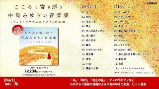 【公式】こころに寄り添う 中島みゆきの音楽集 ~チェロとピアノが奏でる26の旋律~(生協限定) トレーラー動画
