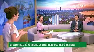 VTC14 | Chuyện chưa kể về những ca ghép tạng đặc biệt ở Việt Nam