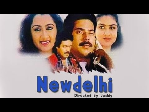 New Delhi 1987: Malayalam Full Movie | #Malayalam Movie Online | Mammootty | Sumalatha | Suresh Gopi