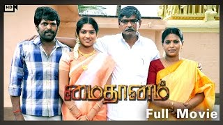 Maithanam - Full Movie | M.S Shakthivel, Sabesh Murali | Jothiraj, Suresh Guru | Tamil Movie