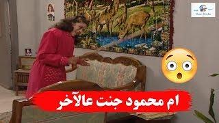 ام محمود جنت عالاخير وصارت تشوف اشباح بالبيت ـ جميل وهناء