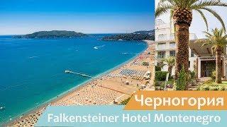 Отель Falkensteiner Hotel Montenegro Бечичи Черногория Видео обзор