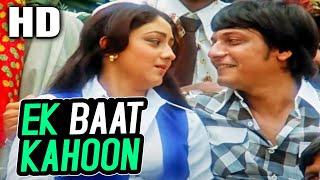 Ek Baat Kahoon Gar Mano Tum   Lata Mangeshkar   Gol Maal 1979 Songs । Amol Palekar, Bindiya Goswami