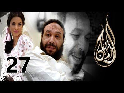 مسلسل الريان - الحلقة السابعة والعشرون
