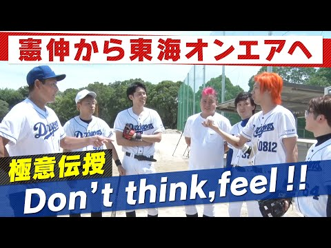 【第2弾】東海オンエアと全力野球!