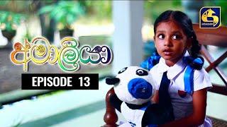 AMALIYA Episode 13 || අමාලියා II 18th July 2020 Thumbnail