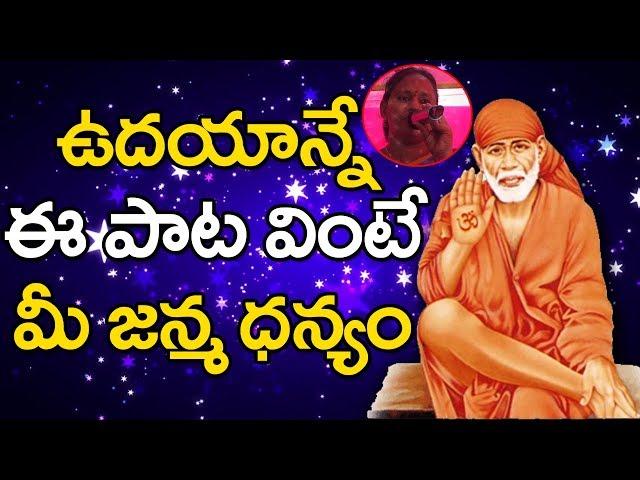 ఉదయాన్నే ఈ పాట వింటే మీ జన్మ ధన్యం  | Lord Sai Baba Special Song | Bhakthi Telugu