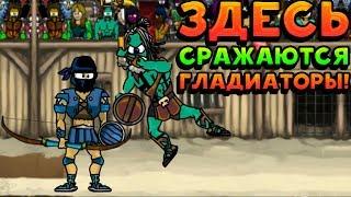 ЗДЕСЬ СРАЖАЮТСЯ ГЛАДИАТОРЫ! - Swords and Sandals 2 Redux
