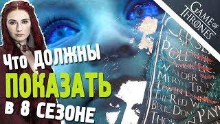 8 СЕЗОН - намеки на то что будет - ИГРА Престолов