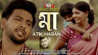 Maa   মা   Heart Touching Bangla Song   Atik Hasan   Full HD    New Bangla Music Video   2018