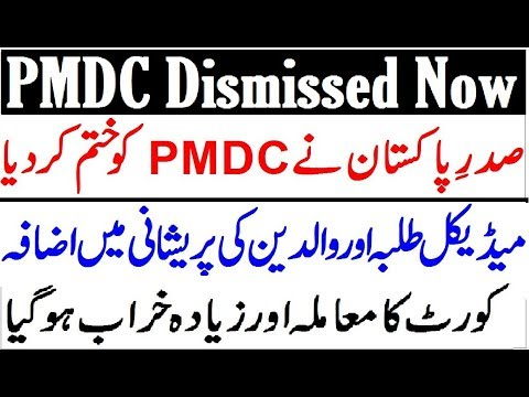 PMDC Council Dismissed by President of Pakistan !! Breaking News
