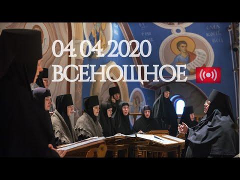 04.04.2020. ВСЕНОЩНОЕ БДЕНИЕ. Запись трансляции богослужения.
