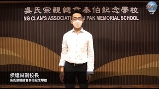 Publication Date: 2021-07-22   Video Title: 吳氏宗親總會泰伯紀念學校-侯達燊副校長 @ ETS TOEF