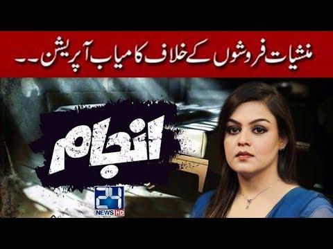 Drug Mafia exposed in Karachi | Anjam | 18 November 2017 | 24 News HD