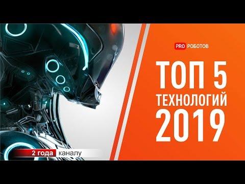 ТОП 5 технологий