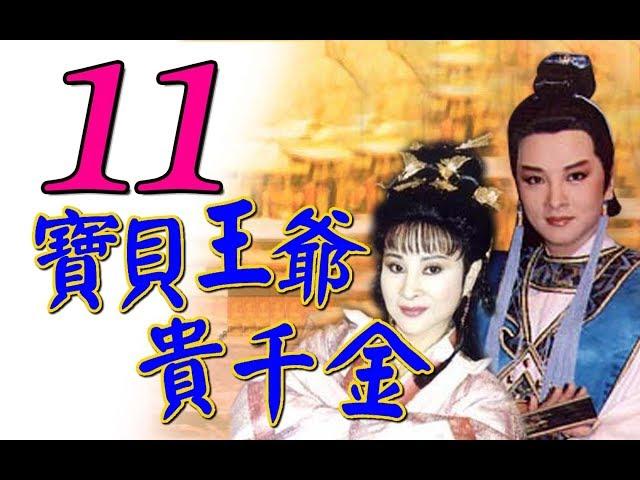 歌仔戲『寶貝王爺貴千金』第11集(黃香蓮 許秀年 陳小咪 廖麗君)_1993年