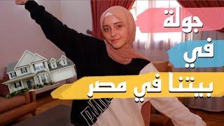جولة في بيتنا في مصر وسبب سفري لمصر / رهف برو 2021