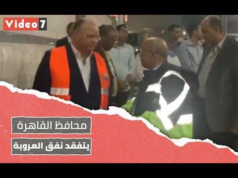 أمطار نفق العروبة .. محافظ القاهرة يتفقد أعمال شفط المياه  - 00:54-2019 / 10 / 23