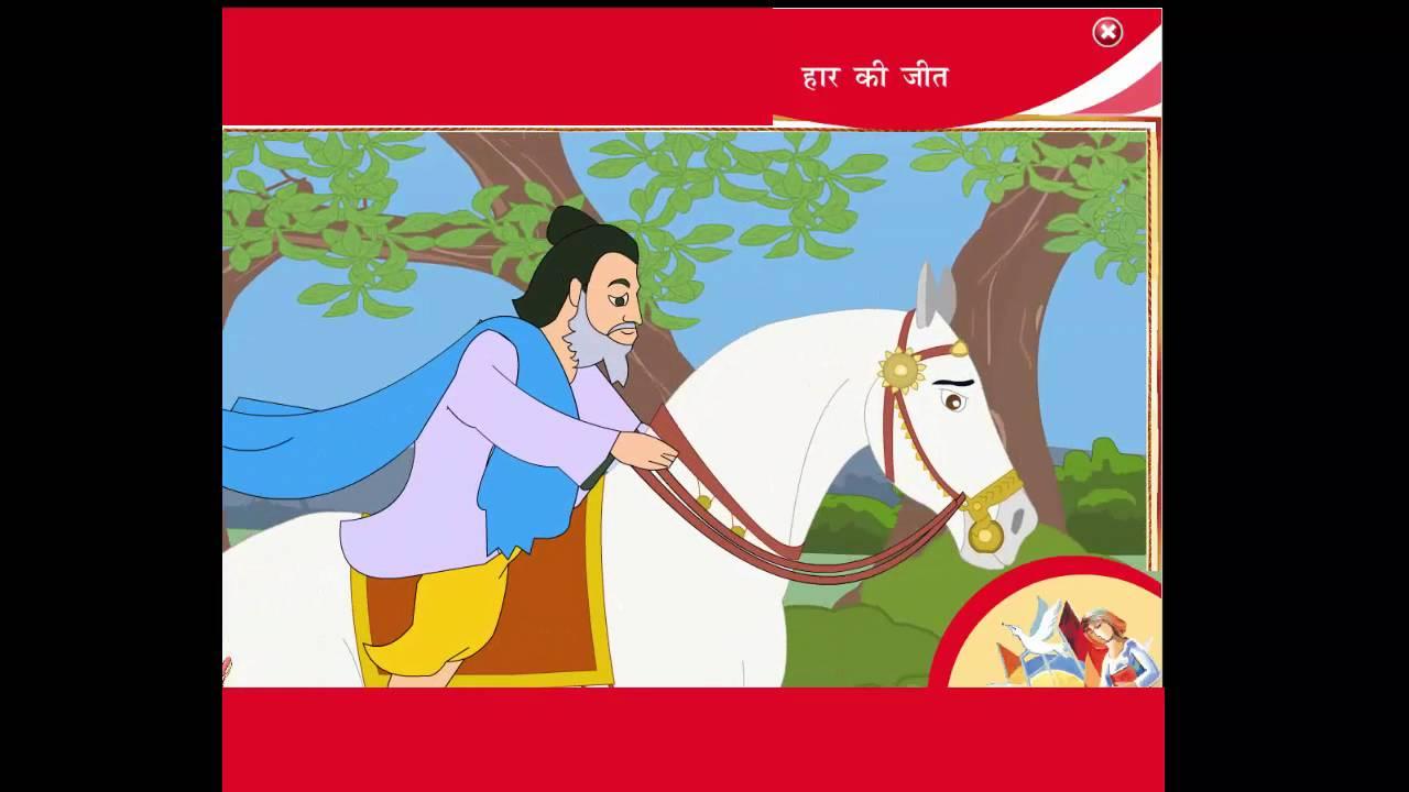 Haar Ki Jeet Hindi Story