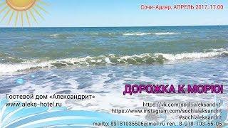 Дорога до моря, месяц апрель!(, 2017-06-06T16:32:30.000Z)