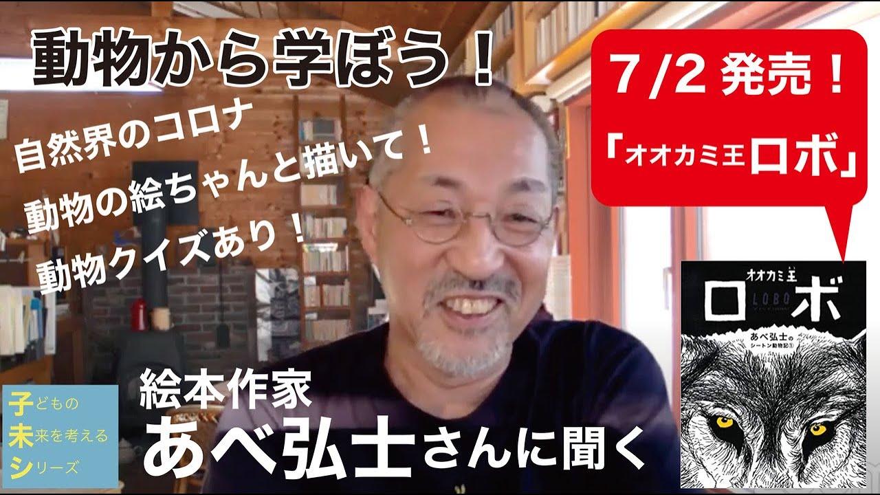 子ども未来tube 絵本作家【あべ弘士】x【大友剛】初対談