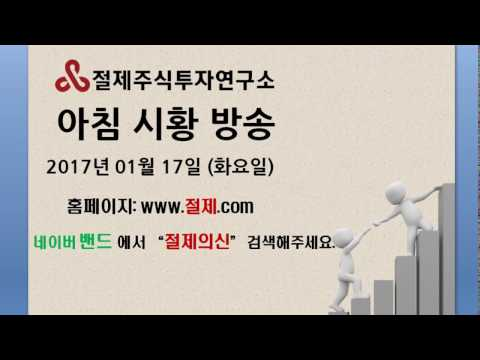 절제의신 시황방송 17년01월17일(화)