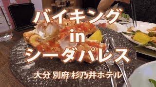 #5【大分・別府】杉乃井ホテルに宿泊しました!(バイキング編) Suginoi Hotel, Beppu, Oita thumbnail