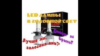 Светодиодные лампы H4 из Китая в головной свет chevrolet aveo. LED. Установка и сравнение .