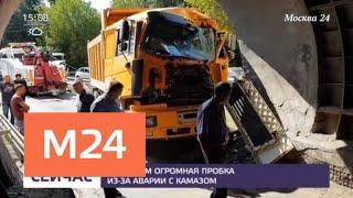Смотреть видео Затор образовался в Видном из-за ДТП с КамАЗом - Москва 24 онлайн