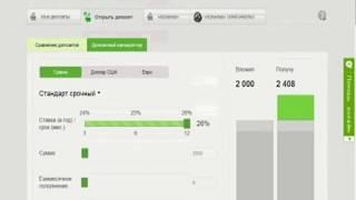 Депозит ПриватБанк сколько платит Банк денег за депозит