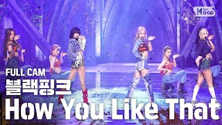 [안방1열 직캠4K] 블랙핑크 'How You Like That' 풀캠 (BLACKPINK Full Cam)│@SBS Inkigayo_2020.6.28