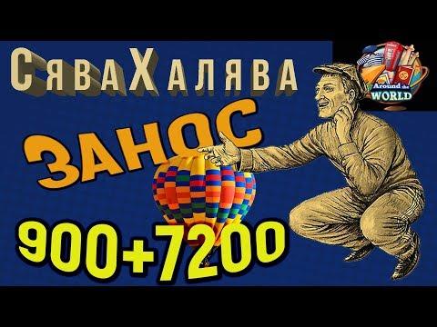 занос казино онлайн Around The World 900+7200