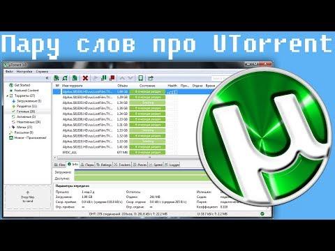 Пару слов про UTorrent