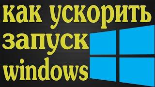 Как УСКОРИТЬ запуск windows /как УСКОРИТЬ запуск компьютера(Как ускорить запуск windows,как ускорить загрузку windows при включении,как ускорить запуск компьютера,ответ..., 2015-12-05T08:30:52.000Z)