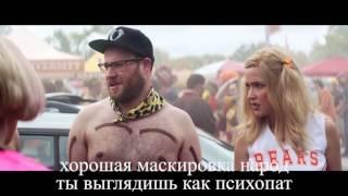 Соседи. На тропе войны 2 (русский) трейлер на русском / Neighbors 2: Sorority Rising trailer rus