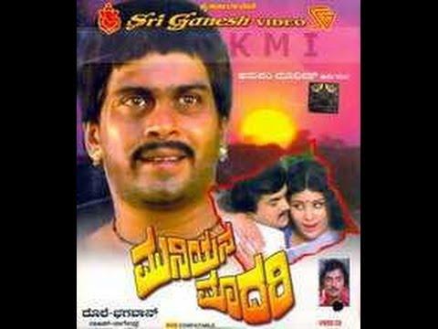 Full Kannada Movie 1981 | Muniyana Madari | Shankar Nag, Kokila Mohan, Jayamala.