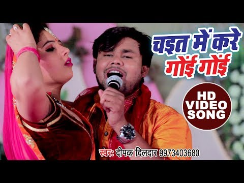 Deepak Dildar का रसदार चईता गीत - Chait Me Kare Goi Goi - Superhit Bhojpuri Hit Chaita Songs 2018