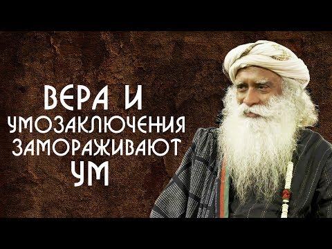 Умозаключения и Вера замораживают ваш ум - Садхгуру на Русском
