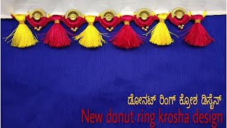 Easy New type donut ring krosha kuchu design/ಡೋನಟ್ ರಿಂಗ್ ಕ್ರೋಶ ಡಿಸೈನ್