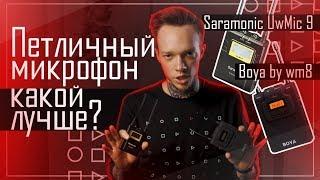 Петличный микрофон | Какой лучше? Saramonic или BOYA