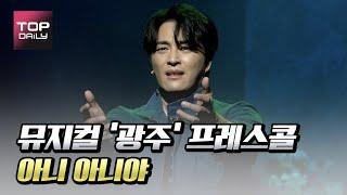 아니 아니야 (민우혁, 박시원)/ 뮤지컬 '광주' 프레…